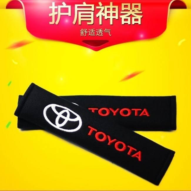 Car seat belt cover car styling au